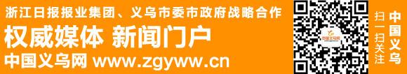 扫一扫加中国义乌网为好友